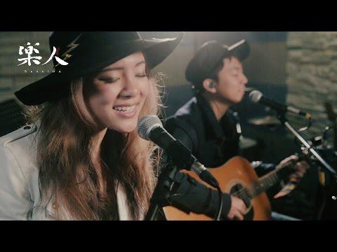 九九 - 愛你久久 (feat.許書豪) | 樂人Session