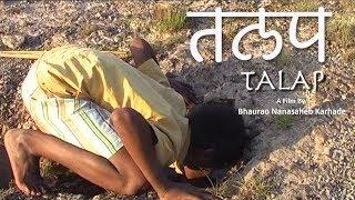 Talap | Short Film | Bhaurao Nanasaheb Karhade