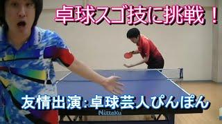 卓球のおもしろい技&スゴ技まとめ② Table tennis skills and technic thumbnail