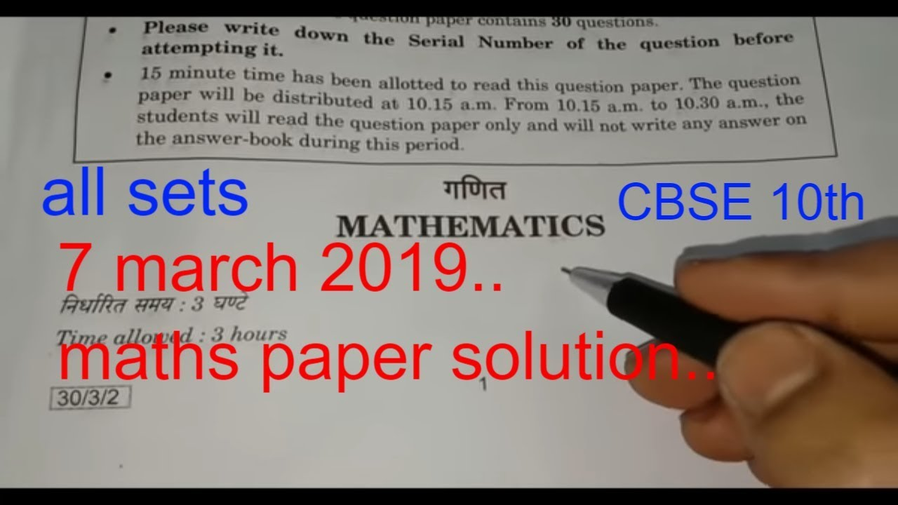 CBSE 10th 7 march 2019 maths paper solution || 10th board exam 2019 ||