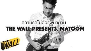 ความรักไม่ต้องพยายาม - Matoom | Presented by TheWall