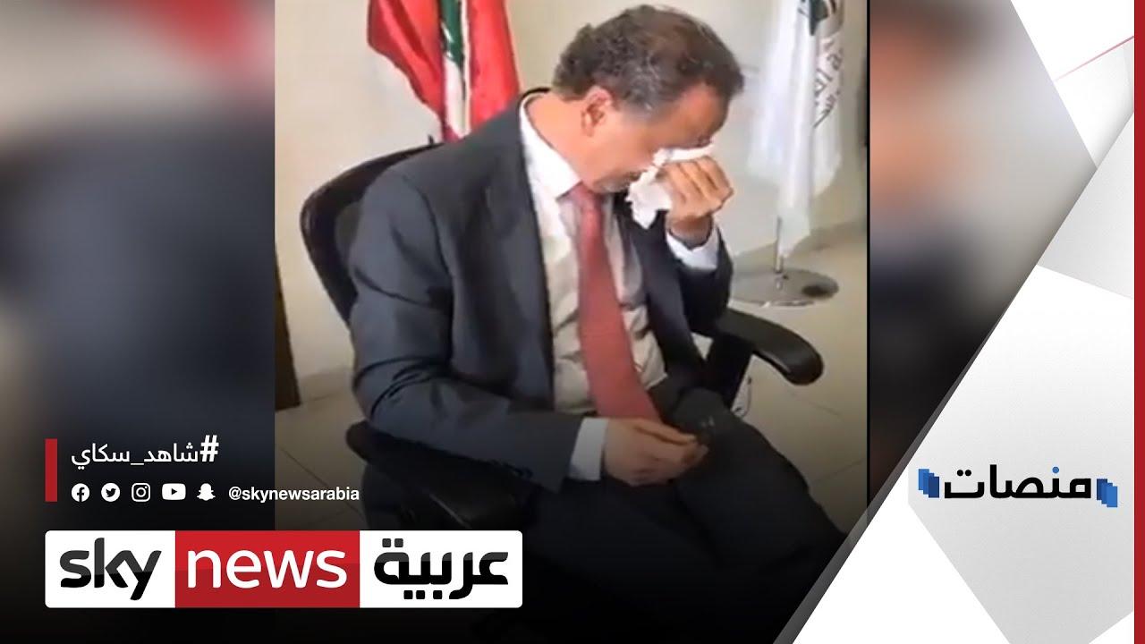 بكاء وزير الاقتصاد اللبناني في اليوم الأخير له في الوزارة | #منصات  - 16:56-2021 / 9 / 14