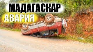 Взяли машину на прокат| Авария на Мадагаскаре| Часть 14