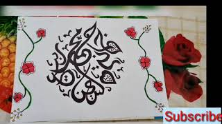 How to draw Arabic calligraphy Islamic names ✍️😍