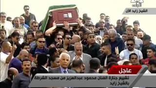 لحظة خروج جثمان الفنان محمود عبد العزيز من مسجد الشرطة بعد أداء صلاة الجنازة