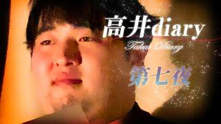高井diary〜第七夜〜