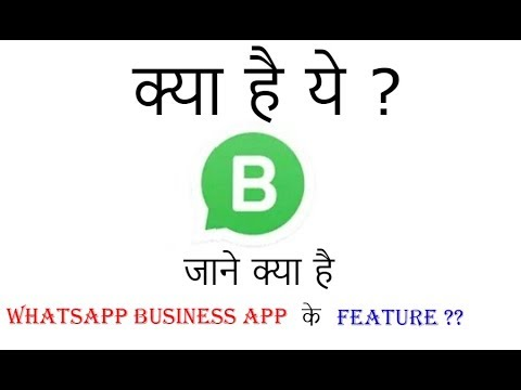 Whatsapp Business App - Business app only for business purpose | Feature of Whatsapp Business app