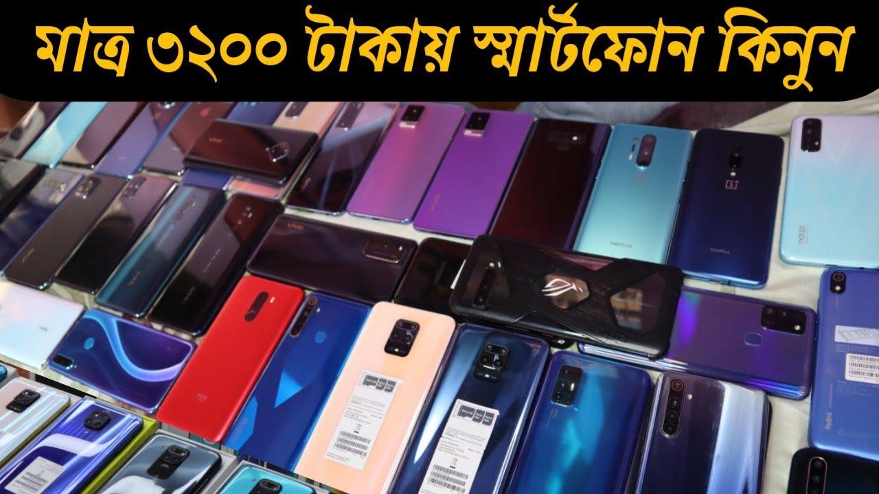 মাত্র ৩২০০ টাকায় স্মার্টফোন কিনুন?used phone price in BD 2021?Dhaka BD Vlogs