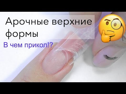Арочные формы для моделирования ногтей