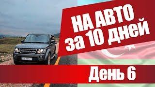 Весь Азербайджан | на машине 2500 км | Часть 5