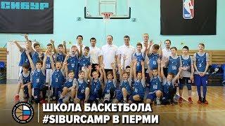 Школа Баскетбола #SIBURCAMP в Перми