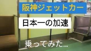 加速は日本一の阪神ジェットカー に乗ってみた。5001形5017F 甲子園~鳴尾
