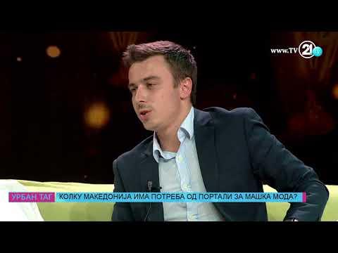 Урбан Таг - Колку Македонија има потреба од веб сајтови за машка мода?