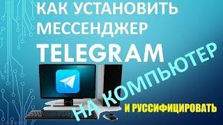 Телеграмм Как установить на компьютер? Как сделать русский язык в телеграм на компьютере?