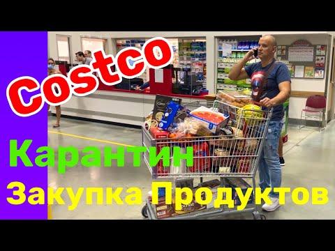 США ВЛОГ Закупка ПРОДУКТОВ на КАРАНТИН в COSTCO и Продукты из РУССКОГО МАГАЗИНА