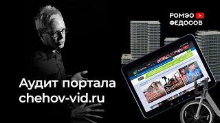 Gambar cover Аудит портала chehov-vid.ru. Сложная большая работа иметь портал и работать с ним