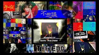 中森明菜 マリオネット(2003 Live + 1987.2.4) thumbnail