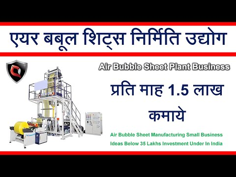 Air Bubble Sheet Manufacturing Small Business Ideas Below  Lakhs Investment Under In India  Lakh