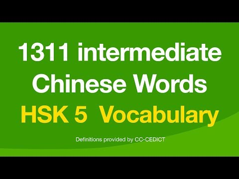 1311 Intermediate Chinese Words - HSK Level 5 Vocabulary (汉语口语水平)