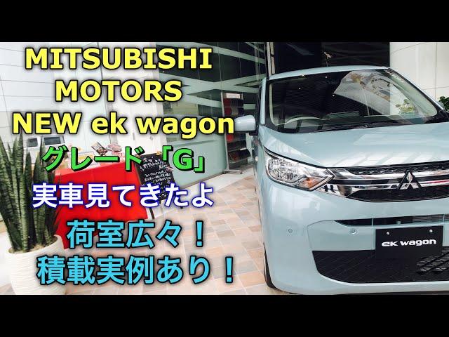 三菱 新型 ek ワゴン グレード「G」 実車見てきたよ☆新型デイズとの姉妹カー 荷室が広々 積載実例有り!MITSUBISHI MOTORS NEW ek wagon inside&outside