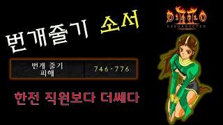 디아블로2 레저렉션 ⚔️ 번개줄기 마보 원소술사  영롱하도다 Diablo II: Resurrected
