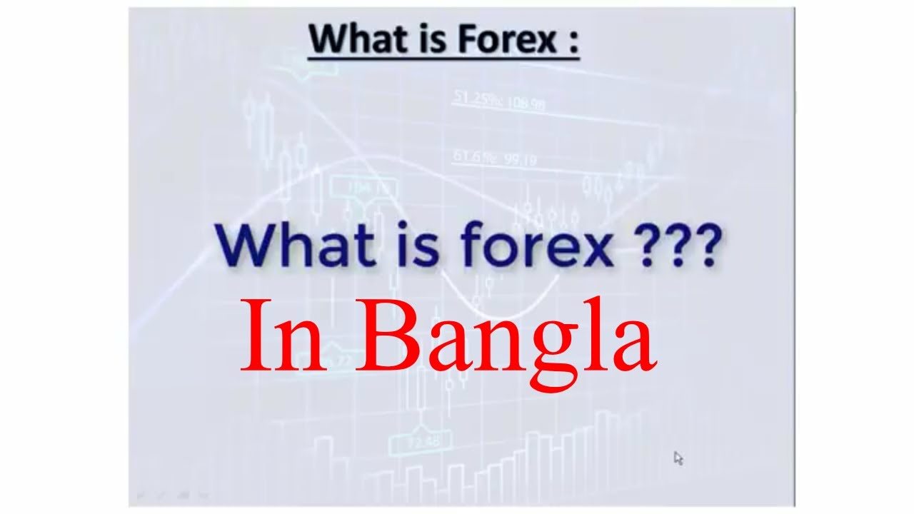 Forex tutorial in bangla