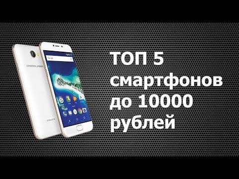 ТОП-5 смартфонов до 10000 с хорошей камерой