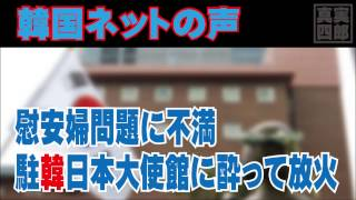 「慰安婦問題に不満」駐韓日本大使館に酔って放火―韓国ネットの声