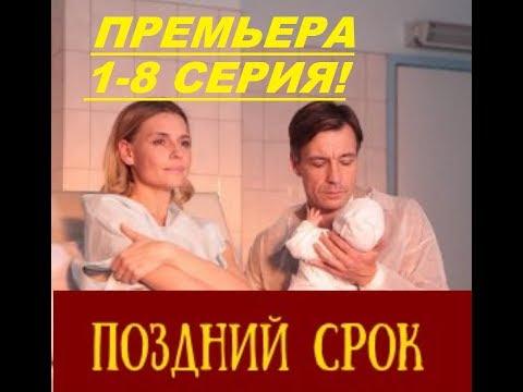 Поздний срок 1-8 серия премьера сериала !описание серий.