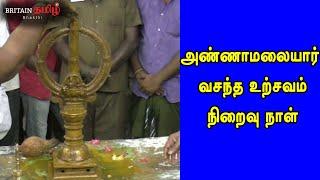 அண்ணாமலையார் வசந்த உற்சவம்நிறைவு நாள்| Thiruvannamalai | Britain Tamil Bhakthi | Annamalaiyar
