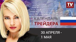 InstaForex tv news: Календарь трейдера на 30 апреля -  1 мая: Ждем снижения евро.