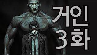 Fatdoo - Giant Ep 3 (Feat. 우종선 of Method) ... Giant VS Giant !!!!!