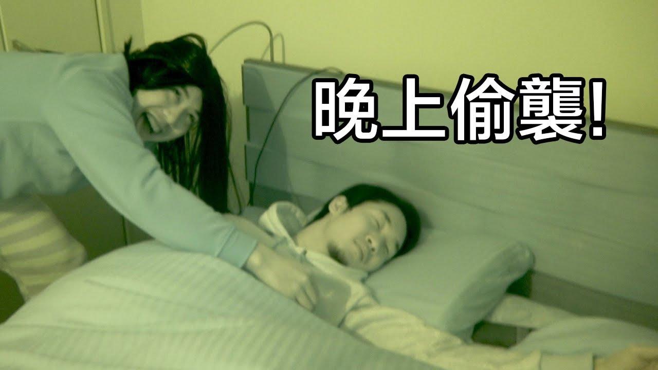 【整人企劃】晚上偷襲朝倉未來!他會有甚麼反應?