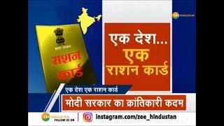 Modi सरकार का क्रांतिकारी कदम, एक देश एक राशन कार्ड