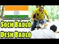 soch badlo desh badlo || indian swaggers || independence day special