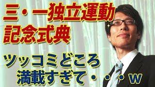 三・一独立運動記念式典、ツッコミどころ満載すぎて・・・w|竹田恒泰チャンネル2