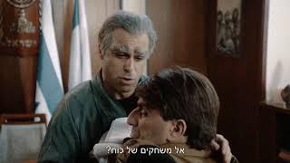 היהודים באים | עונה 3 - שמיר בודק אם המועמד לרמטכ