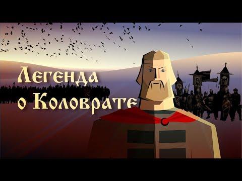Легенда о Коловрате_Мультипликационный клип