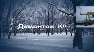 видео ООО Демонтаж Нижегородская область город Нижний Новгород