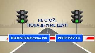 Помощ в получении пропусков на МКАД, ТТК, СК и центр Москвы для грузовиков(, 2015-03-05T05:32:14.000Z)