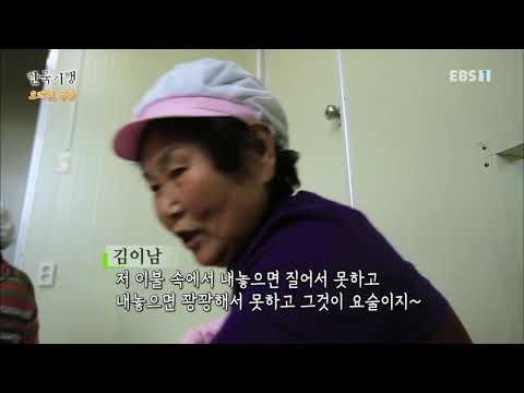 한국기행 - Korea travel_오래된, 좋은 2부 잣정마을에 살고지고_#002