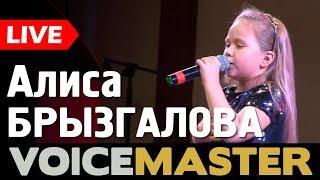 Алиса Брызгалова - Мама, я влюбилась в него (Ханна)