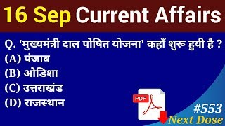 Next Dose #553   16 September 2019 Current Affairs   Daily Current Affairs   Current Affair In Hindi