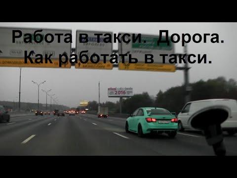 Работа в Эверест 8800 Москва - отзывы водителей (35)