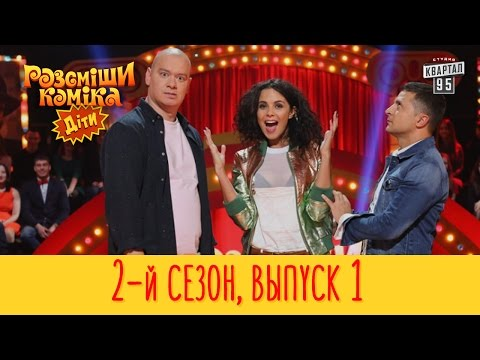 Рассмеши комика (1-10 сезон -