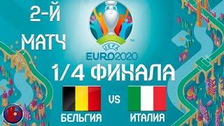 Футбол ЧЕМПИОНАТ ЕВРОПЫ ЕВРО 2020 2 й МАТЧ 1 4 ФИНАЛА БЕЛЬГИЯ ИТАЛИЯ ДОСТОЙНЫЕ СЛОВА МАРТИНЕСА