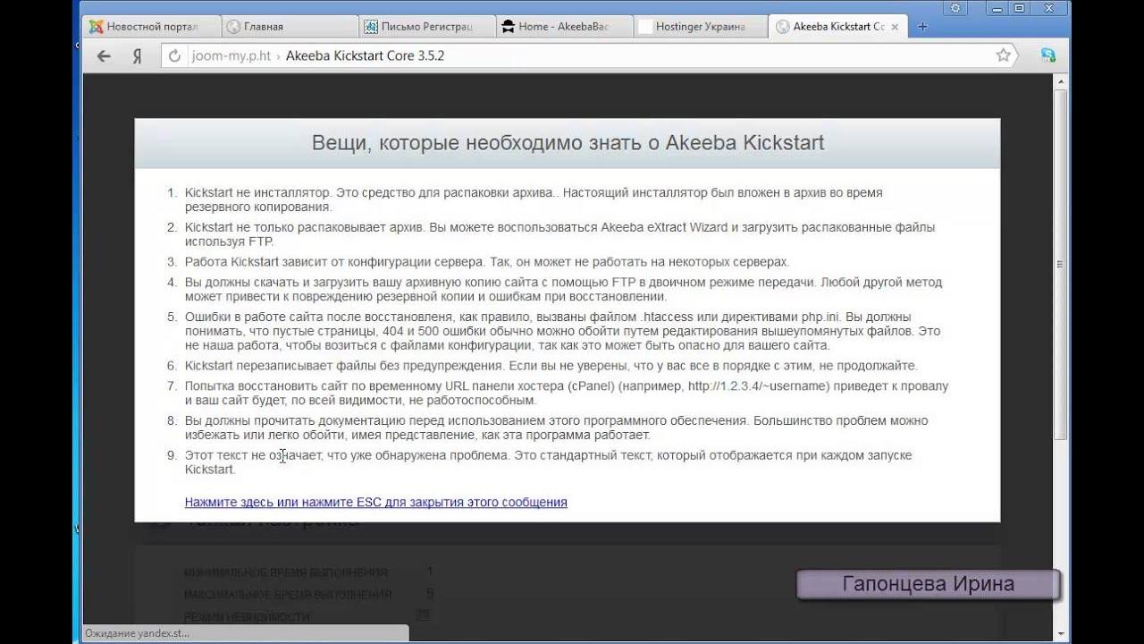 Перенос сайта на другой хостинг akeeba backup хостинг с возможностью устанавливать скрипты