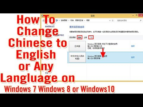 how-to-change-windows-language-chinese-to-english
