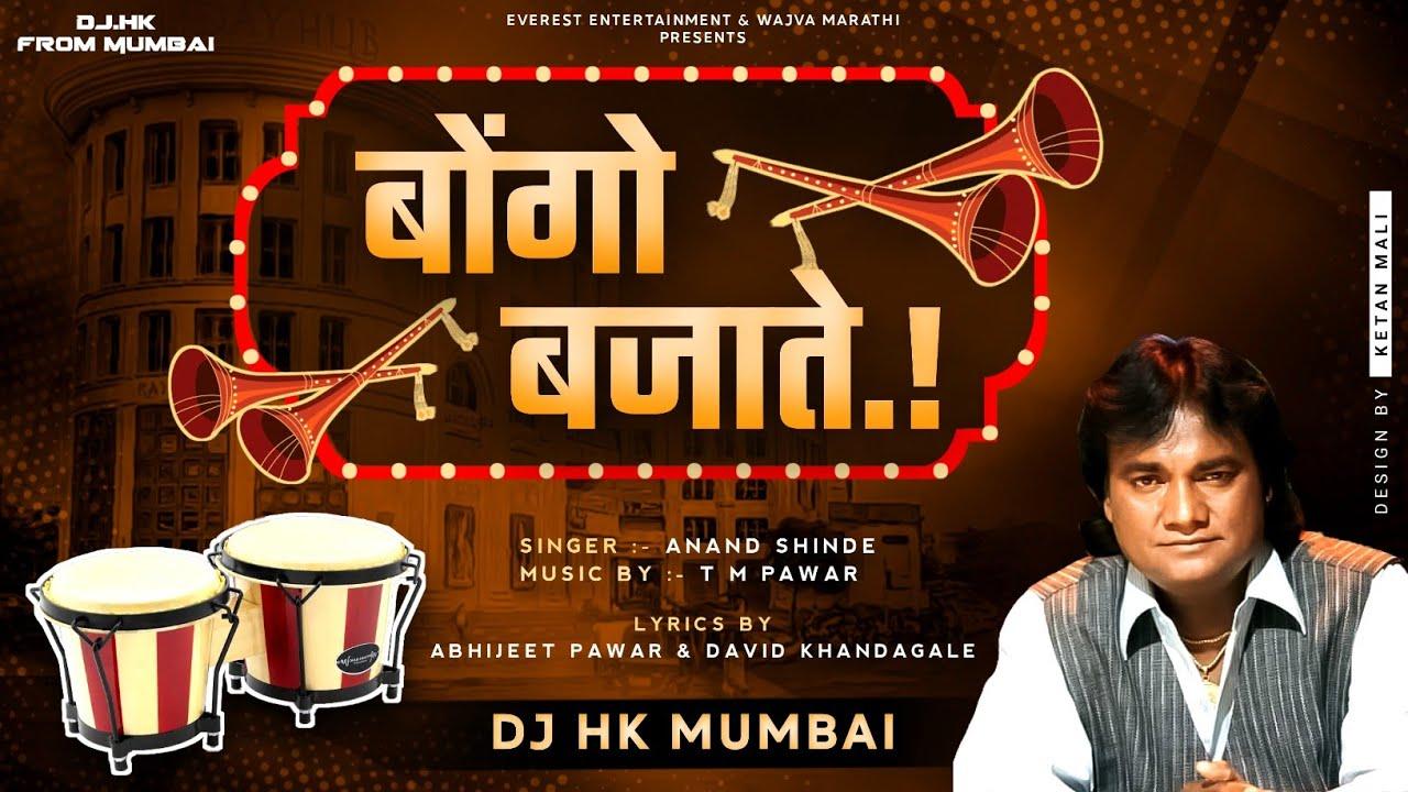 BONGO BAJATE - ANAND SHINDE (Official Remix) DJ HK STYLE   Marathi Hindi Cocktail Lyrics 2020 🔥