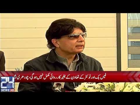 Interior Minister Chaudhry Nisar media talk in Islamabad